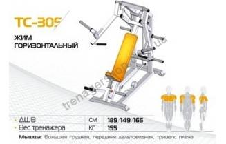 Жим горизонтальный ТС-305
