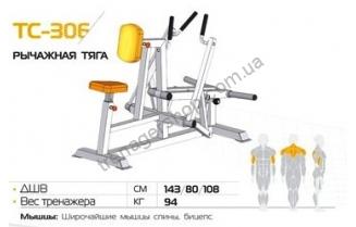 Рычажная тяга ТС-306