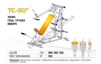 Жим под углом вверх ТС-307