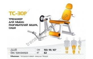 Тренажер для мышц разгибателей бедра, сидя ТС-308