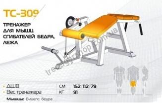 Тренажер для мышц разгибателей бедра, лежа ТС-309