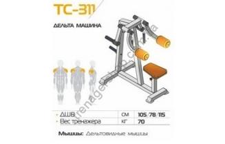 Дельта машина ТС-311