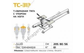 Т-образная тяга с упором на ноги ТС-313