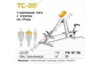 Т-образная тяга с упором на грудь ТС-315