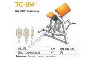 Бицепс машина ТС-314