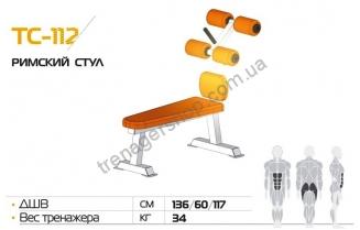 Римский стул TC-112