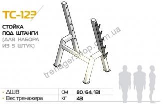 Стойка под штанги (для набора из 5 штук) TC-123