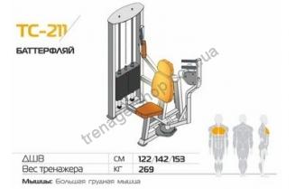 Баттерфляй ТС-211