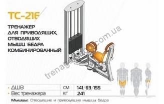 Тренажер для приводящих, отводящих мышц  бедра ТС-