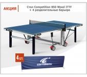 115900 Теннисный стол Cornilleau Competition 540 I