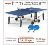 132655 Теннисный стол Cornilleau 250S Crossover Ou