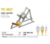 Жим ногами (угол 45 градусов) ТС-302