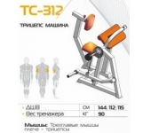 Трицепс машина ТС-312