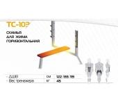 Скамья для жима горизонтальная ТС-103