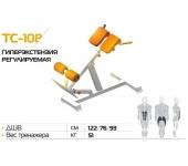 Гиперэкстензия регулируемая TC-108