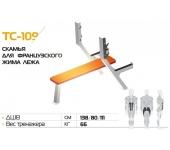 Скамья для французского жима лежа TC-109