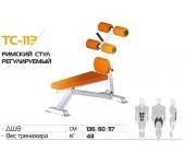 Римский стул регулируемый TC-113