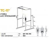 Рамка для приседаний ТС-117