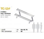 Стойка под гантели (для набора из 6 пар) ТC-124