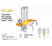 Тренажер для мышц разгибателей бедра, лежа ТС-205