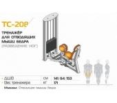 Тренажёр для отводящих мышц бедра (разведение ног)