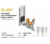 Тренажер для приводящих мышц бедра (сведение ног)