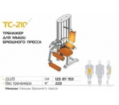 Тренажер для мышц брюшного пресса ТС-210