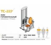 Жим горизонтальный (мышцы груди) ТС-222