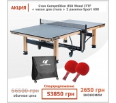 Теннисный стол Cornilleau Competition 850 Wood ITT
