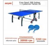 133900 Теннисный стол Cornilleau Sport 300 Indoor