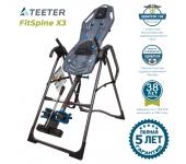 Инверсионный стол механический Teeter FitSpine X3